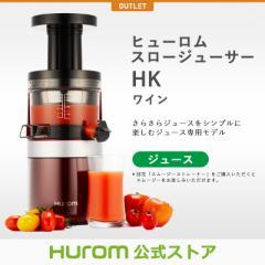 ヒューロム スロージューサー HK-EBA11 ワイン(低速ジューサー hurom HUROM公式 ジューサーミキサー★ロージュース)