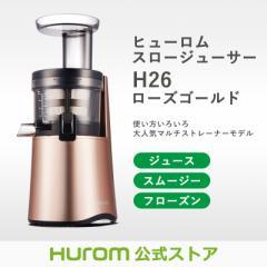 ヒューロム スロージューサー H26-RG17 ローズゴールド