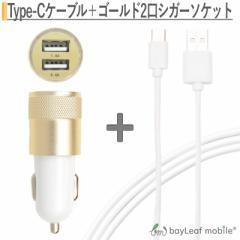 スマホ 車充電器 シガーソケット カーチャージャー 2台 同時 複数 Android スマホ タイプC USB Type-C ケーブル 2m 充電ケーブル USB2.0