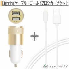 iPhone 車充電器 シガーソケット カーチャージャー 2台 同時 複数 Android スマホ 2m iPhone充電ケーブル コネクタ 充電器 ios USB充