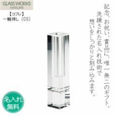 名入れ込み コフレ 一輪挿し(CS)  16cm ナルミ NARUMI GLASS WORKS 内祝い 名入れ 一輪挿し ギフト お祝い