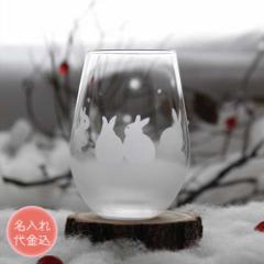 名入れ込み うさぎモチーフ タンブラー グラス(vol.2)【雪のうさぎたち】オリジナル うさぎ ハンドメイド