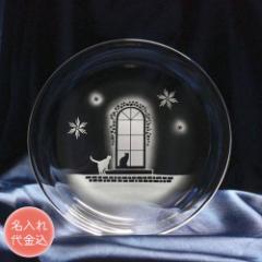 名入れ込み 猫 モチーフの ガラス小皿 【冬の洋館】 ねこ ガラス 皿 誕生日 記念日 プレゼント ハンドメイド