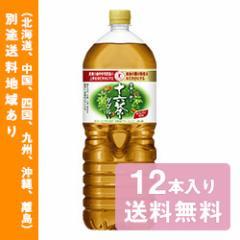 【アサヒ】食事と一緒に十六茶W(ダブル) 2L x 12本 特定保健用食品【送料無料】【別途送料地域あり】
