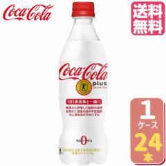 コカ・コーラプラス 470mlPET【24本×1ケース】