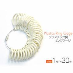 プラスチック製リングゲージ(指輪のサイズ確認はこれで完璧!1〜30号までのセット)