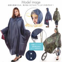 自転車用品【レインポンチョ迷彩色】男女兼用・道交法対策・雨もへっちゃら♪