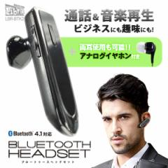 Bluetoothヘッドセット【LBR-BTK2】両耳使用可能・アナログイヤホン付