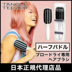 タングルティーザー TANGLE TEEZER Blowstyling ハーフパドル 【ブローブラシ・パドルブラシ】日本正規代理店品