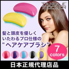 【公式】タングルティーザー 正規品 TANGLE TEEZER サロンエリート ヘアケア ヘアブラシ くし 髪 絡まない ブラシ
