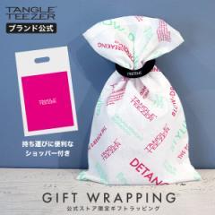 【クーポン配布中】母の日 プレゼント 女性 タングルティーザー 日本公式 オリジナル ギフトラッピング ギフト コスメ 誕生日
