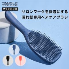 公式 タングルティーザー 正規品 ザ・ウェットディタングラー プロ サロン仕様 ヘアブラシ サラサラ 濡れ髪 洗える くし プレゼント 女性