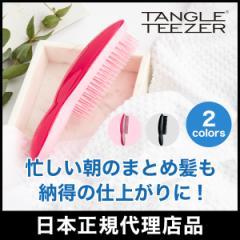 タングルティーザー 正規品 TANGLE TEEZER ザ・アルティメット  ヘアブラシ くし 髪 絡まない ブラシ サラサラ