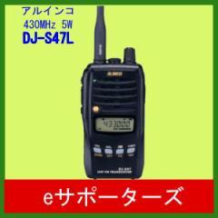 DJ-S47L アルインコ アマチュア無線機 ハンディ DJS47L