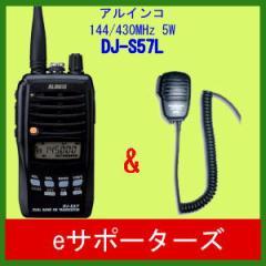 DJ-S57L&MS800S アルインコ アマチュア無線機 ハンディ【DJ-S57】&ハンドマイク