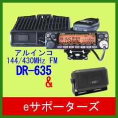 DR-635DV&CB980 アルインコ アマチュア無線機 20Wモービル &外部スピーカー DR-620DVの後継