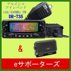 DR-735D&CB980 アルインコ アマチュア無線機 DR735D