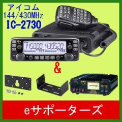 IC-2730D&DM-330MV  MBF-4(モービルブラケット)& MBA-5(コントローラーブラケット)プレゼント アイコム アマチュア無線機