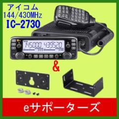 IC-2730  144/430MHz 20Wモービル機 2波同時受信(IC2730)  IC-2720(IC2720)後継 アイコム アマチュア無線機  申し訳ございません。 MBF-