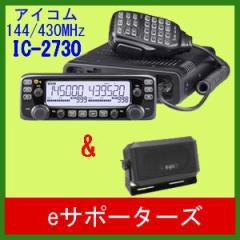 IC-2730D&CB980(外部スピーカー) アイコム アマチュア無線機 144/430MHz 50Wモービル機