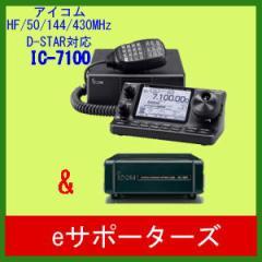 【送料無料(沖縄を除く)】 アイコム IC-7100S&AT-180 オートアンテナチューナーセット  アイコム オールモード 20W D-STAR対応