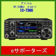 IC-7300M アイコム 50Wトランシーバー (IC7300M)