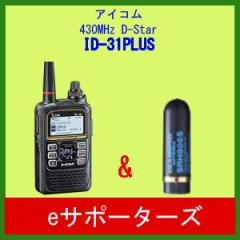 ID-31PLUS・ゴールド &SRH805S(ミニアンテナ) アイコム アマチュア無線機 アナログ/デジタル(D-STAR対応) トランシーバー