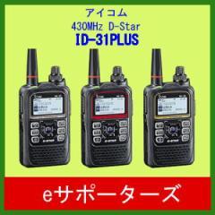 ID-31PLUS アイコム アマチュア無線機 アナログ/デジタル(D-STAR対応)