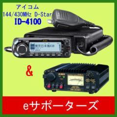 ID-4100D(ID4100D) & DM330MV アイコム アマチュア無線 デジタルトランシーバー 30Aスイッチング電源セット