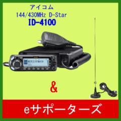 ID-4100(ID4100) & MR77 アイコム アマチュア無線 デジタルトランシーバー マグネットアンテナセット