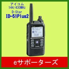 ID-51PLUS2 アイコム アマチュア無線機 新機能プラスモデル GPS/D-STAR対応 (ID-51プラス2)