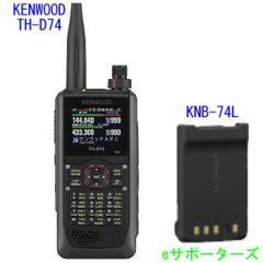 【お買得2点セット】TH-D74 &KNB-74L(プラス1個)ケンウッド APRS&D-star対応 アマチュア無線 ハンディ
