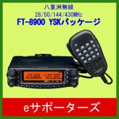 FT-8900(FT8900) YSKパッケージ 【送料無料(沖縄を除く)】  八重洲無線(スタンダード) アマチュア無線機 29/50/144/430M
