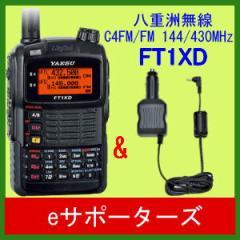 FT1XD (FT-1XD)&SDD-13 八重洲無線(スタンダード) アマチュア無線機 FT1D(FT-1D)後継  メモリータイプ 航空無線orノーマル