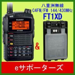 FT1XD&FBA-39(電池ケース) 八重洲無線(スタンダード) アマチュア無線機(FT-1XD)