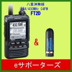 FT2D&SRH805S 「エアバンド受信バージョン」  八重洲無線(スタンダード) アマチュア無線機 ハンディ