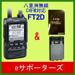 FT2D&電池ケース&液晶保護シート   八重洲無線(スタンダード) デジタル アマチュア無線機(FT-2D) メモリータイプ 航空無線orノーマ