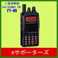 FT-60 (FT60) 八重洲無線(スタンダード) アマチュア無線機