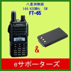 FT-65 & SBR-25LI 八重洲無線(スタンダード) アマチュア無線機 トランシーバー
