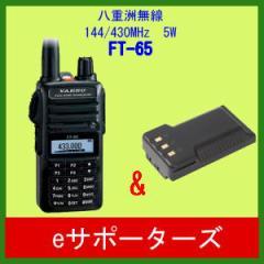 FT-65 & SBR-26LI 八重洲無線(スタンダード) アマチュア無線機 トランシーバー