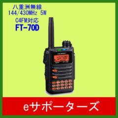 FT-70D  八重洲無線(スタンダード) アマチュア無線機(FT70D)