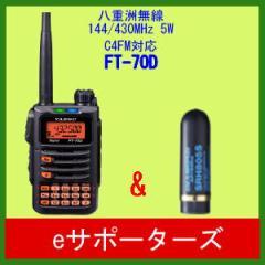 FT-70D【エアーバンド航空無線】 &SRH805S  八重洲無線(スタンダード) アマチュア無線機
