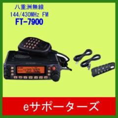 FT-7900 YSK 八重洲無線(スタンダード) アマチュア無線機(FT7900 YSK) 144/430MHz 20Wモービル機