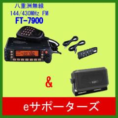 FT-7900 YSK&CB980  八重洲無線(スタンダード)アマチュア無線機 &外部スピーカー