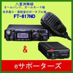 FT-817ND&DSP500 八重洲無線(スタンダード) アマチュア無線 ポータブル機(FT817ND) &小型スイッチング電源