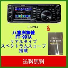 FT-991AM 八重洲無線(スタンダード) アマチュア無線機 C4FMデジタル対応 トランシーバー FT991AM