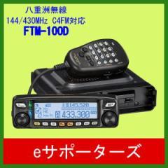FTM-100D  八重洲無線 アマチュア無線機 (FTM100D)