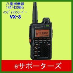 VX-3 八重洲無線(スタンダード) アマチュア無線機(VX3)