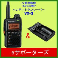 【送料無料(沖縄を除く)】 VX-3(VX3)&FBA-37(乾電池ケース) のお買い得セット! 八重洲無線(スタンダード) 防災用に最適です!