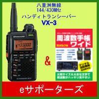 VX-3(VX3) &ラジオライフ手帳ワイド 八重洲無線(スタンダード) アマチュア無線機